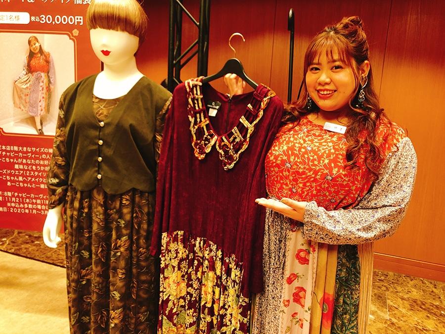 阪急うめだ本店「2020年憧れ体験福袋」で販売される、あーこちゃんのユーズドファッション