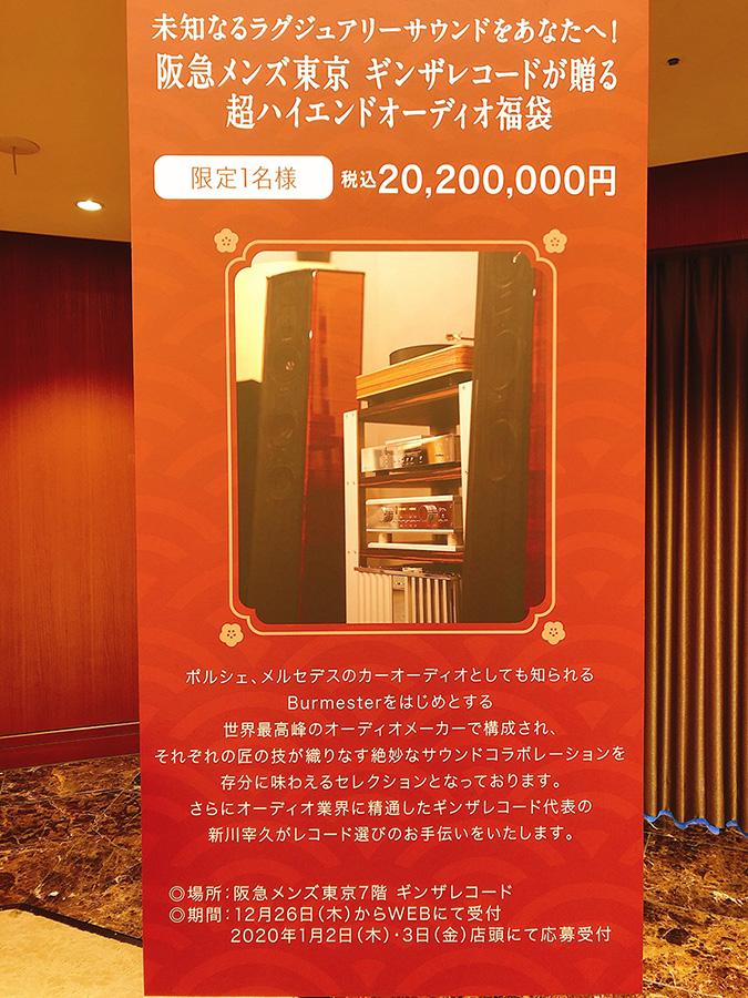 お値段なんと2020万円! 超ハイエンドオーディオをご自宅に設置する福袋