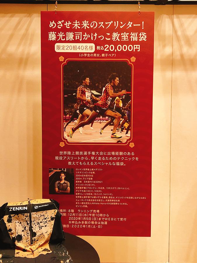ロンドン世界陸上銅メダリスト・藤光謙司かけっこ教室に参加できる福袋。小学生の親子ペアのみ