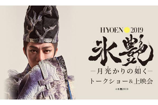 東京ではトークショー&上映会がおこなわれた『氷艶 hyoen2019-月光かりの如くー』