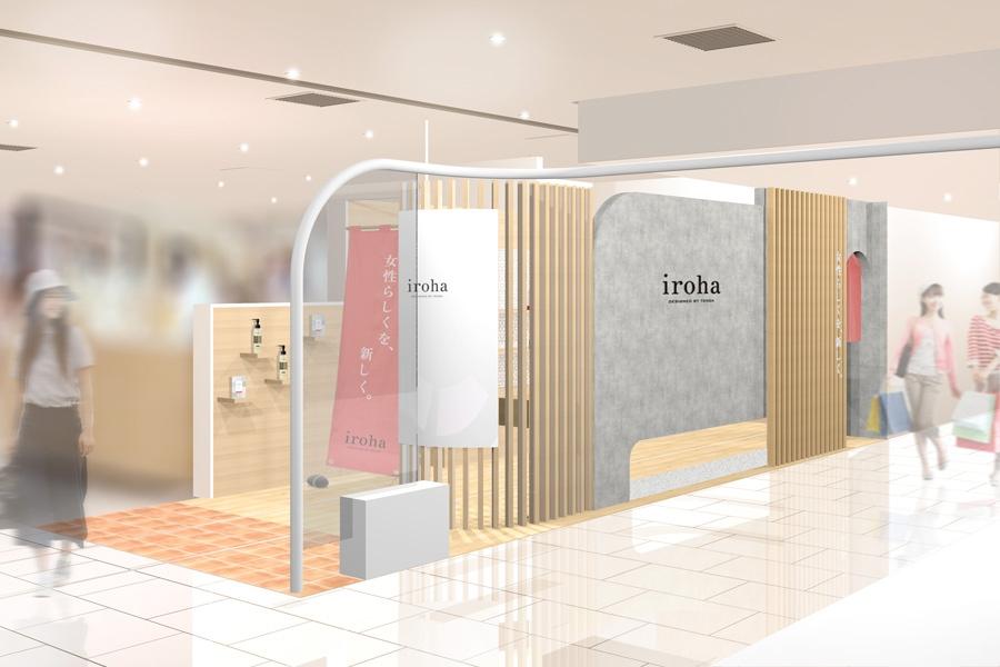 和モダンをテーマとした常設店のイメージ。パーテーションによって区切られ、人目を気にせず買い物が可能