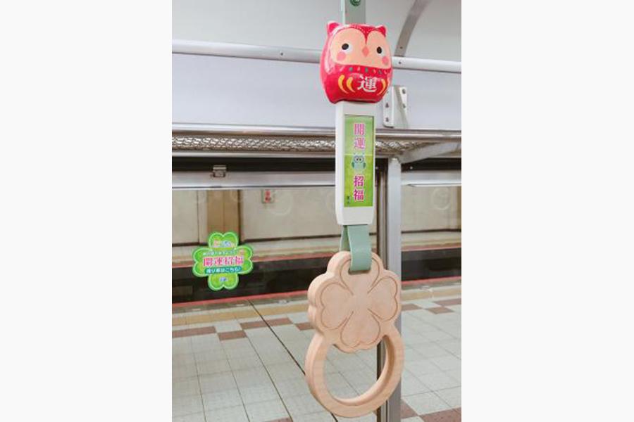 木製の四つ葉のクローバー型「開運招福」は、「吊り革を掴んで運が開けますように」と4本設置
