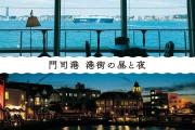 福岡・門司港の港町、昼と夜を楽しむ旅へ[PR]