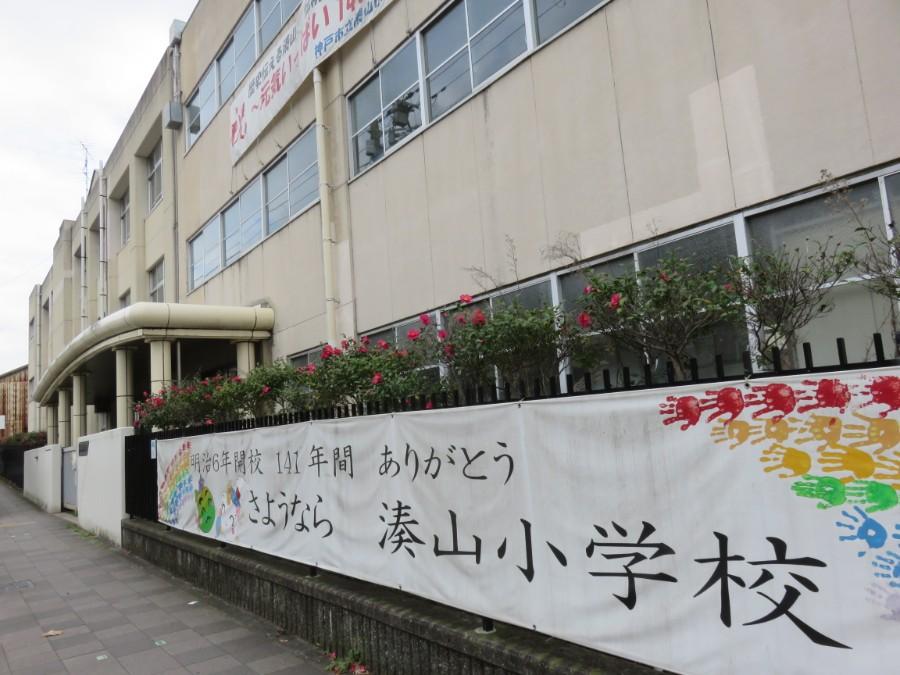 2015年3月に、141年の歴史に幕を下ろした「湊山小学校」(2016年12月)