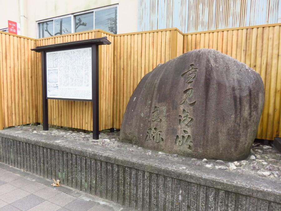 「旧湊山小学校」の敷地内にある「雪見御所(ゆきみのごしょ)」跡地の碑(2016年12月)