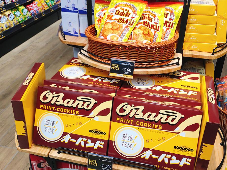 輪ゴムのオーバンドがスーパーに?実はクッキーです。お土産として話題(リンクス梅田地下・ハーベス)