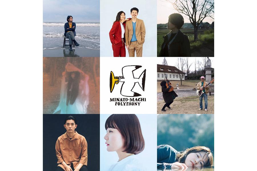 『港町ポリフォニー2019 EXTRA』出演アーティスト
