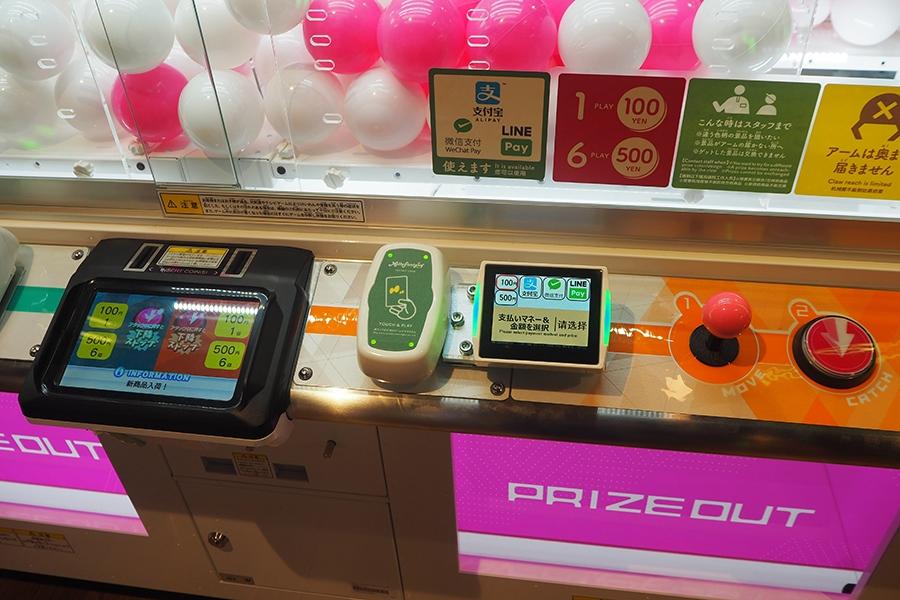 使える電子マネーは「LINE Pay」「AliPay」「WeChatPay」