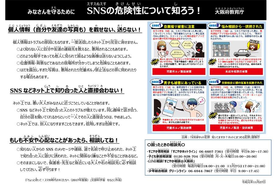 小中学生でもわかりやすく説明する、大阪府教育庁が配布する資料