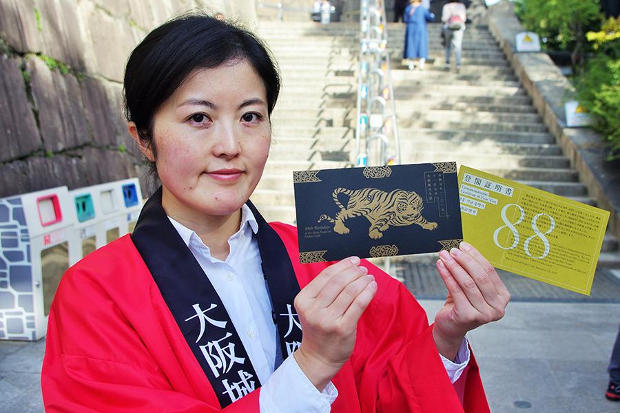 表に外壁の飾り「付虎」、裏に「88」とデザインされた、復興88年を記念する「大阪城天守閣登閣証明書(7日・大阪市内)
