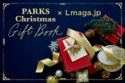 恋人・家族・友人に贈りたい、クリスマスギフト特集[PR]