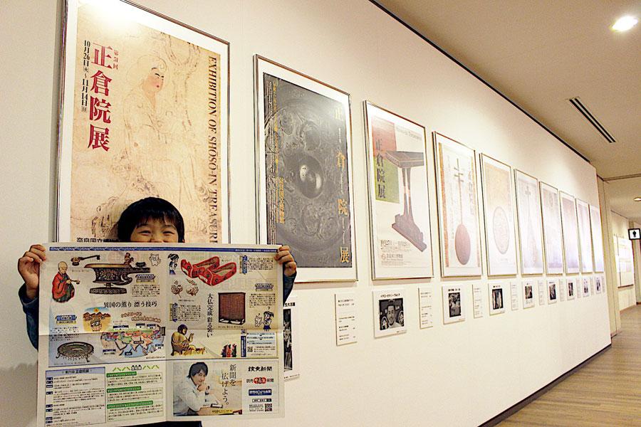 歴史的な豆知識も盛り込み、小学生から高校生まで楽しめる内容の「読売KODOMO新聞 正倉院展特別版」。写真やイラストをふんだんに使い、平易な言葉で書かれている