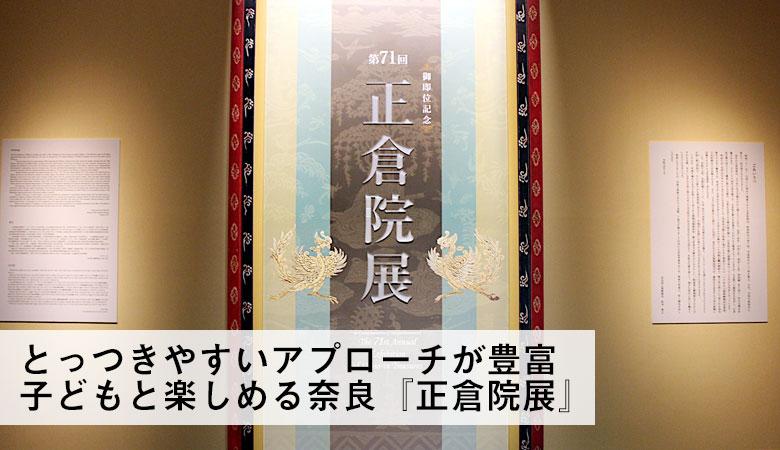 子どもと楽しめる奈良「正倉院展」の魅力