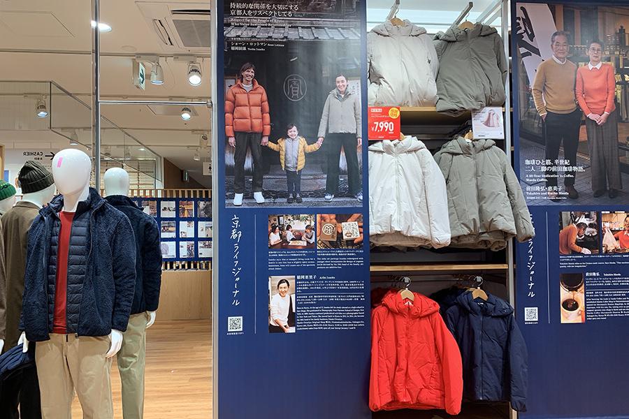 通常、イメージビジュアルは全国共通だが、こちらでは「本家尾張屋」16代ファミリーや「前田珈琲」会長夫妻など、京都の街で活躍する8組がイメージビジュアルに登場