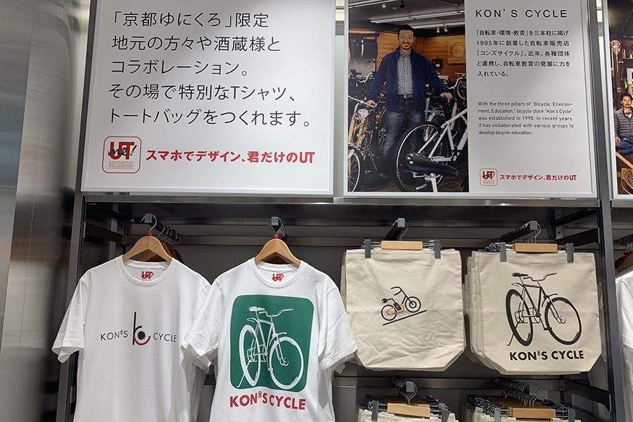京都の自転車販売店「コンズ サイクル」とのコラボ・デザイン。店頭のタブレットを利用し、その場でプリントできる。「コンズ サイクル」営業企画室室長である近藤大督さんはイメージビジュアルにも登場