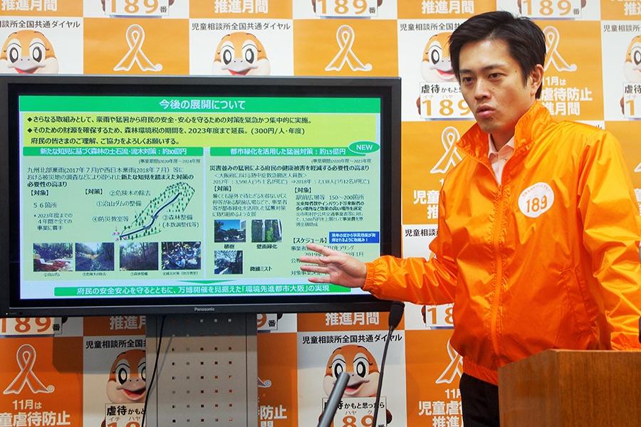森林環境税の延長について、フリップを用いて説明する大阪・吉村洋文知事(6日・大阪府庁)