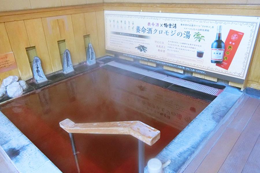 過去に極楽湯で開催された養命酒とのコラボ風呂「クロモジの湯」の様子