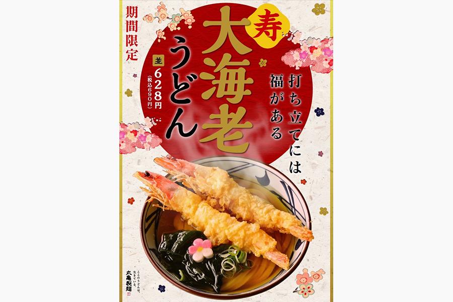 定番のかけうどんに、紅い有頭海老の天ぷらを豪華に2本乗せた「寿 大海老うどん」(並690円、大800円、得910円)