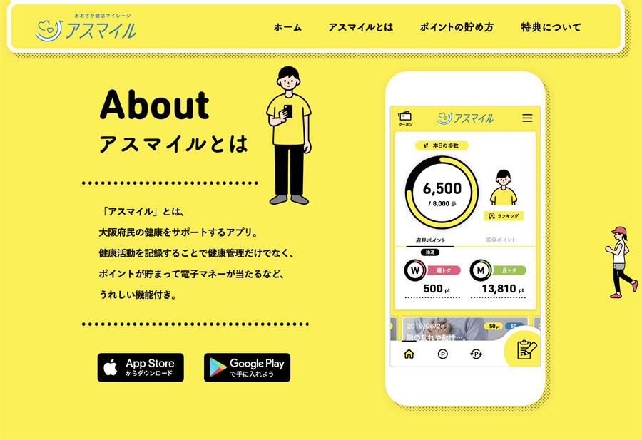 健康アプリ「アスマイル」の登録キャンペーンが開催。画像は公式サイトより