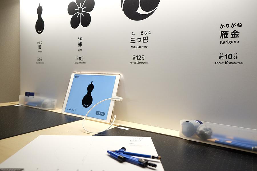 紋は、それぞれ描くための所要時間が表示されているので、子どもは約5分で書ける「瓢」、大人は約12分で書ける「三つ巴」といった選び方もできる