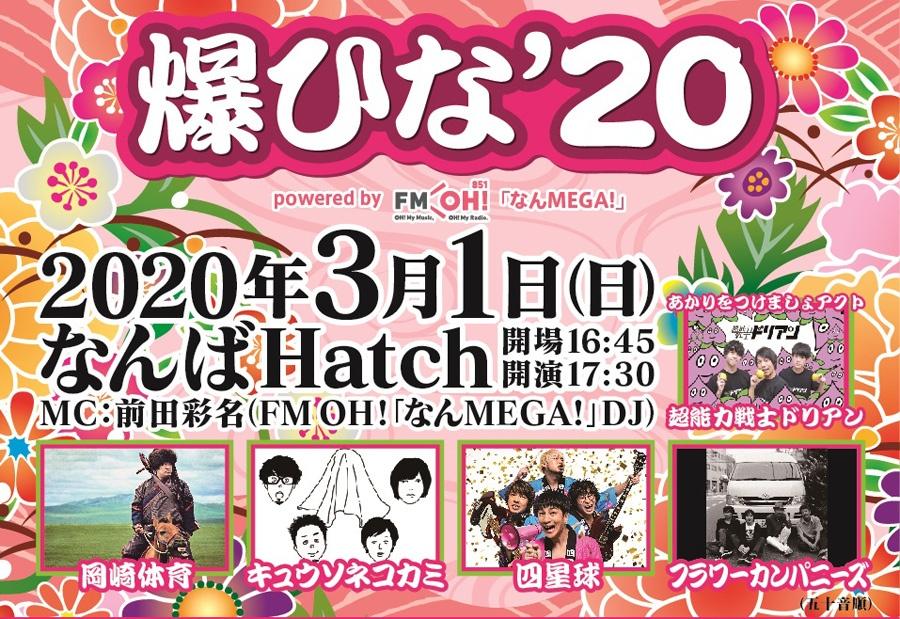 『爆ひな'20 powered by FM OH!「なんMEGA!」』