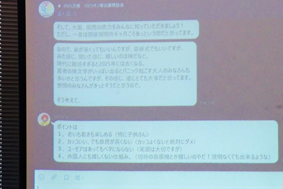 つんく♂との意見交換は、チャット形式で画面に映し出された(12月21日・大阪府庁咲州庁舎)