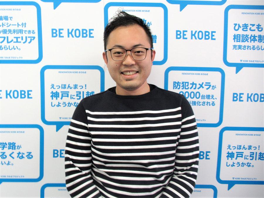 イベント発案者で神戸市PRプランナーの大橋秀平さん。民間企業3社で広報やPRを経験。関西に住むのは初めてで、関西弁を勉強中とのこと