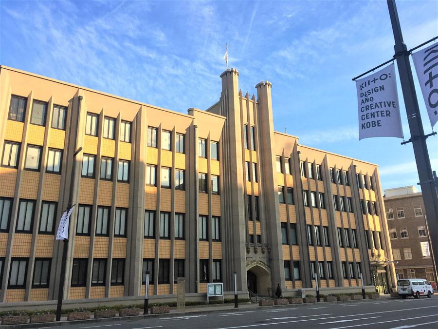 会場となる「KIITO(デザイン・クリエイティブセンター神戸)」。昭和初期に建てられた旧生糸検査所を活用した