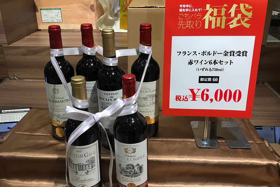 地下2階の和洋酒コーナーでは、フランスボルドー金賞受賞の赤ワイン6本セット(すべて750ml)を福袋として販売