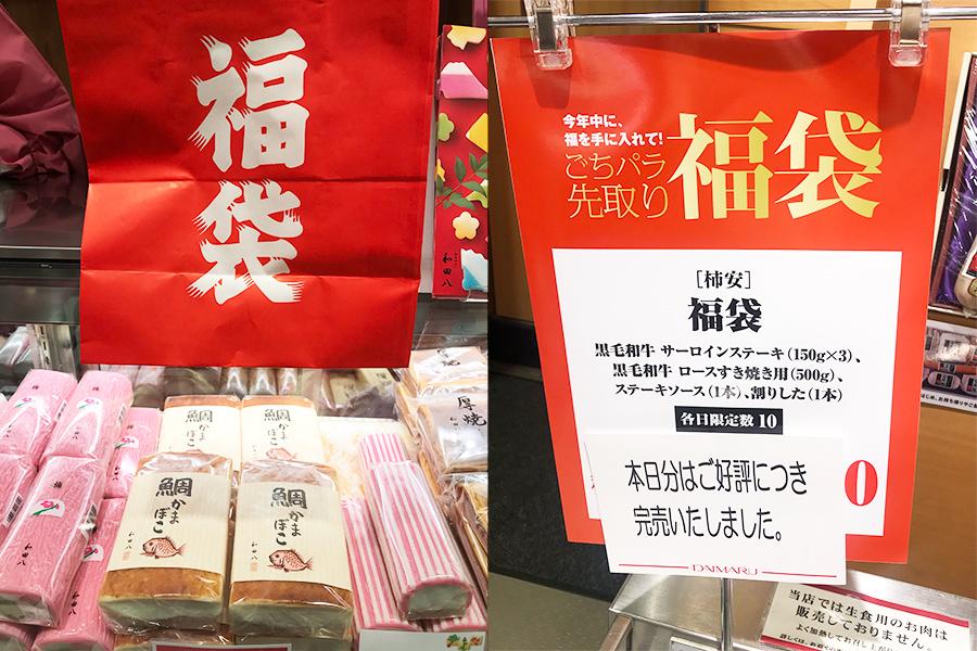 左から「和田八」の鯛かまぼこは福袋価格で1本1728円、即完売した「柿安」のセット