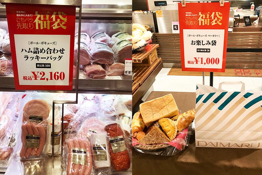 左から「ポール・ボキューズ」のハム詰め合わせ2160円(限定100)、パンのお楽しみ袋1000円(各日限定30)