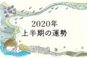 2020年上半期の運勢は?