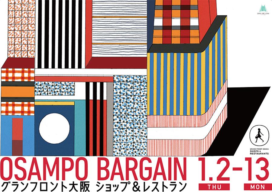 グランフロント大阪ショップ&レストランでは1月2日から13日までバーゲン開催