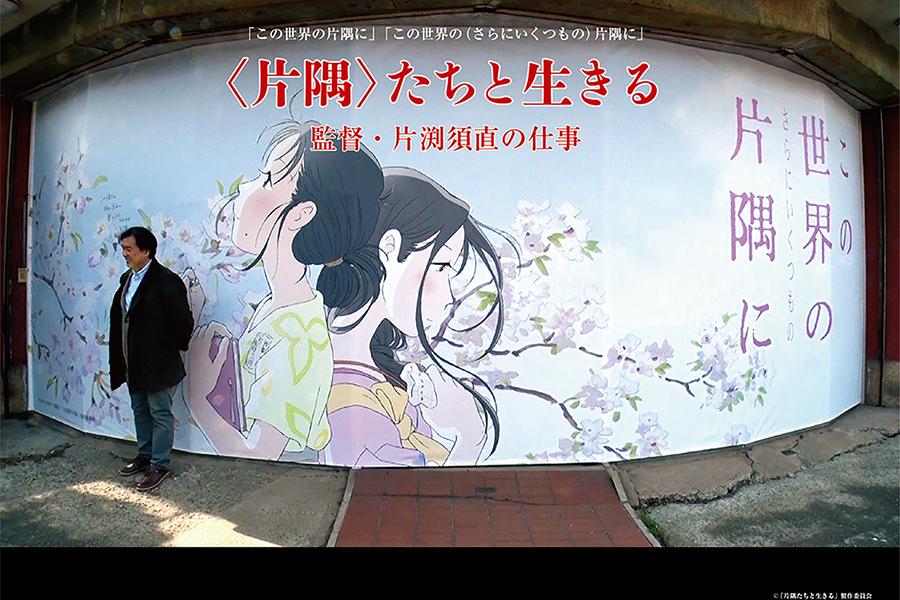 映画『<片隅>たちと生きる 監督・片渕須直の仕事』メインビジュアル