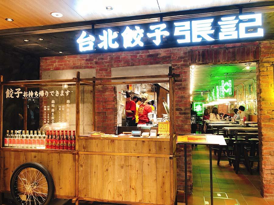 台北で人気の「張記鍋貼牛肉麺」が日本初出店