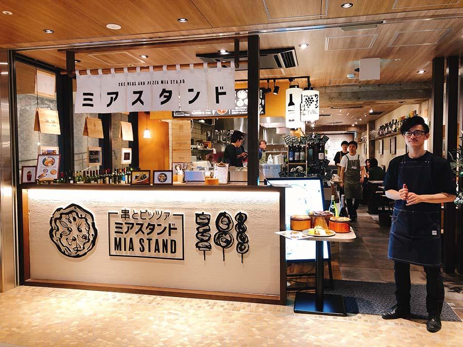 創作串焼きとピッツァの「ミア スタンド」