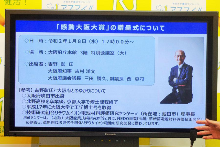 2020年1月8日に大阪府より『感動大阪大賞』が贈呈される研究者の吉野彰氏(12月5日・大阪府庁)