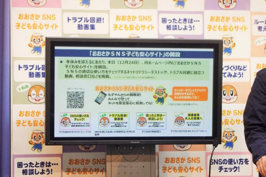 「大阪SNS子ども安心サイト」の紹介(12月24日・大阪府庁)