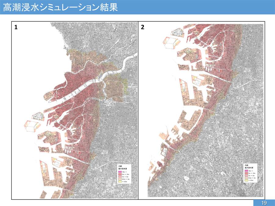 『第4回高潮専門部会』資料より、大阪市内の高潮浸水シミュレーション結果