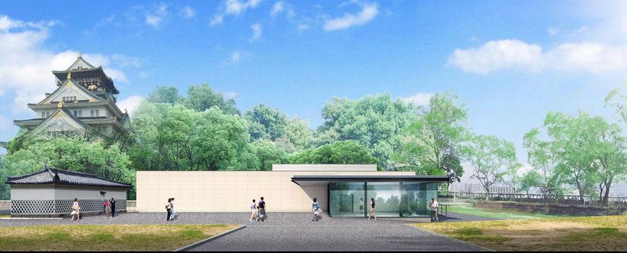 公開施設は大阪城のすぐそばに建設予定