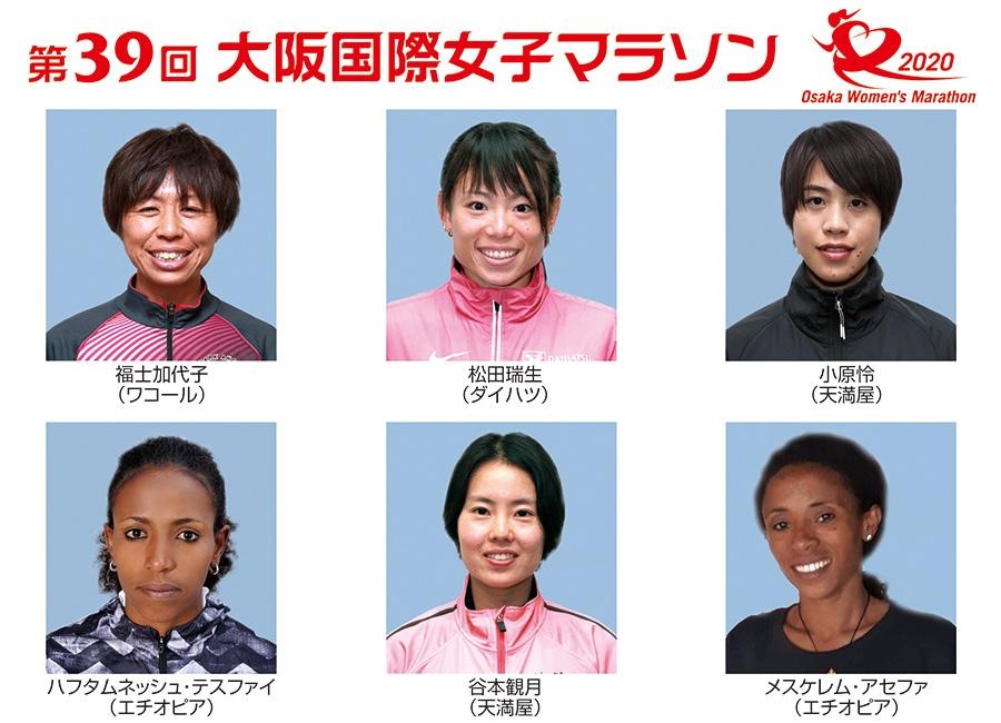 『第39回 大阪国際女子マラソン』出場予定選手