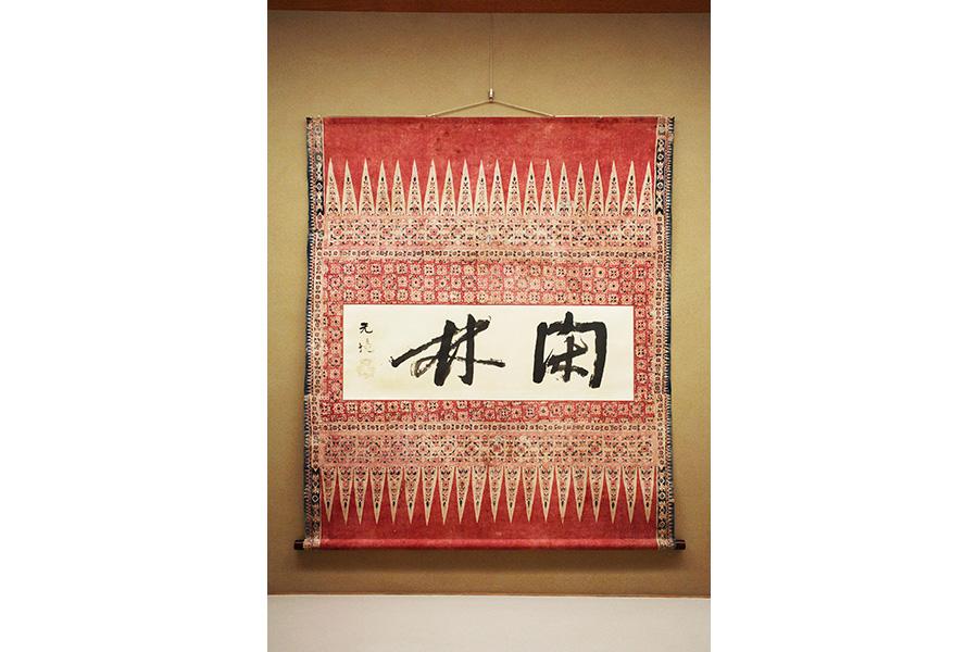 北大路魯山人「閑林」1954年 何必館・京都現代美術館蔵