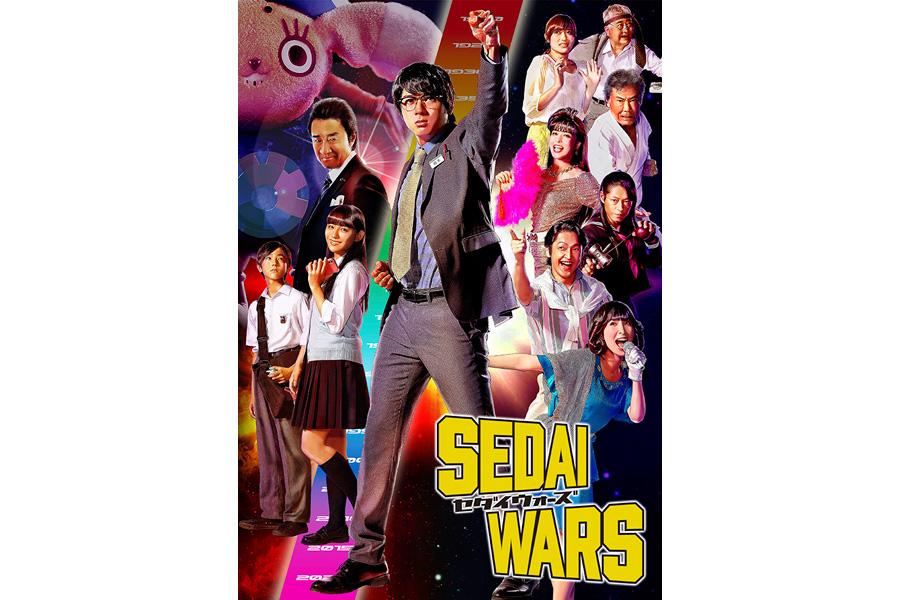 メインビジュアル ©「SEDAI WARS」製作委員会・MBS