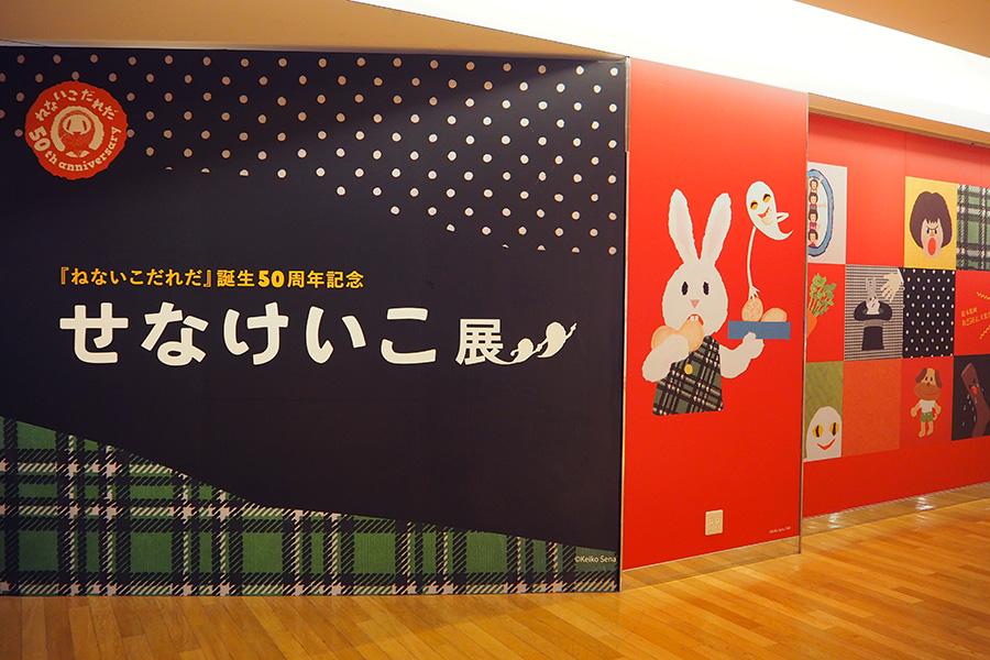 入り口は撮影OK!阪急うめだ本店の『『ねないこだれだ』誕生50周年記念 せなけいこ展』