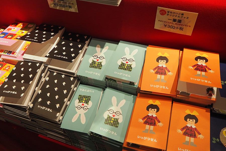 いっぴつせん(330円)