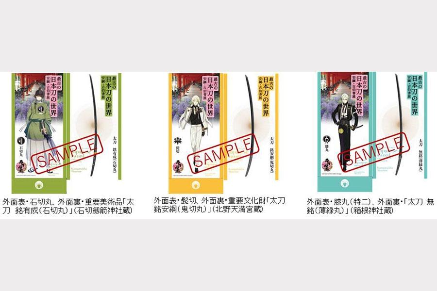 刀剣乱舞-ONLINE-コラボチケット(無くなり次第終了)