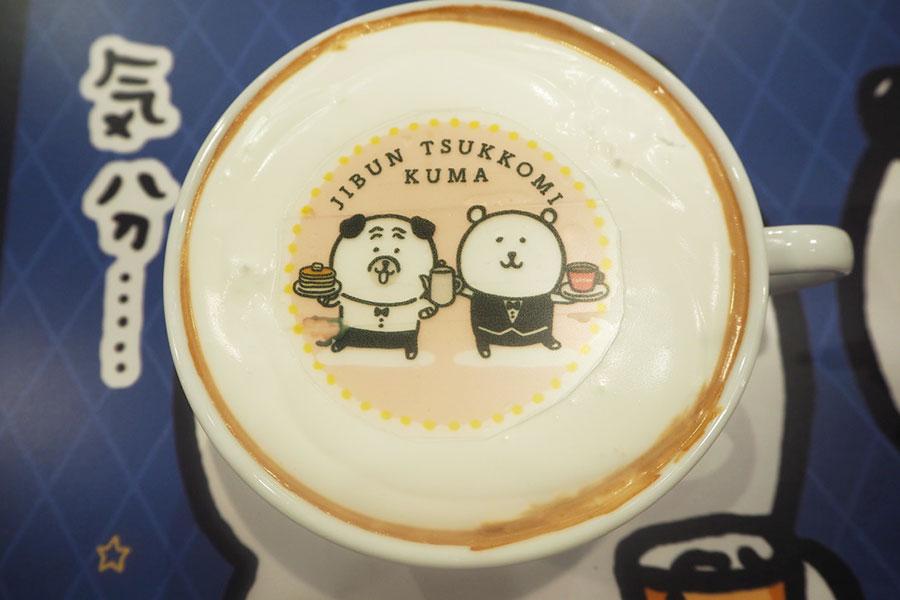 「ほっ」トカフェラテ(790円・税別)