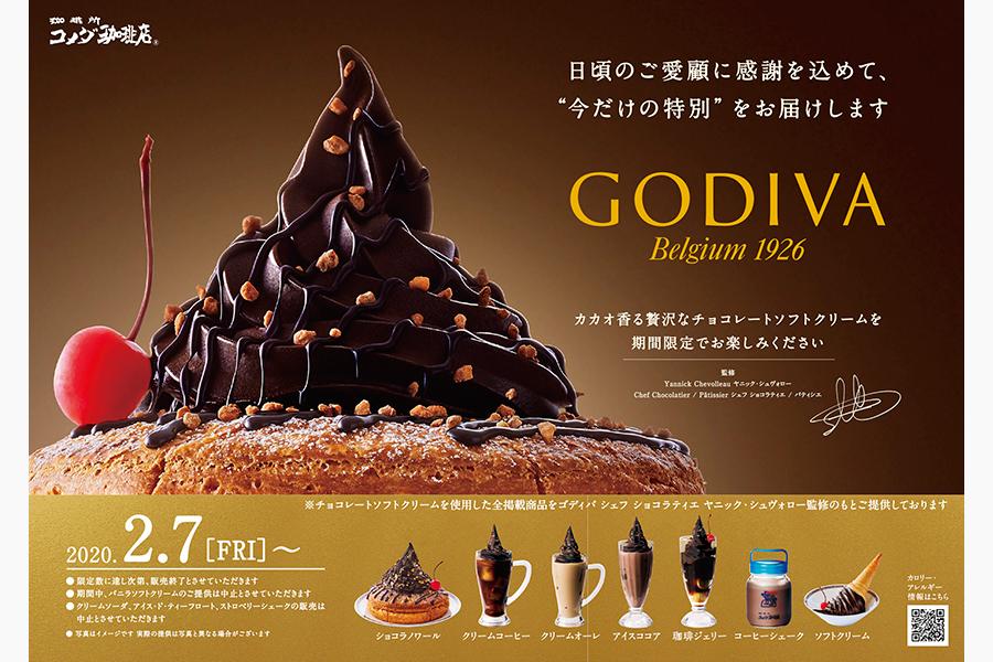 ソフトクリームが、カカオ香る贅沢なチョコレートソフトクリームに