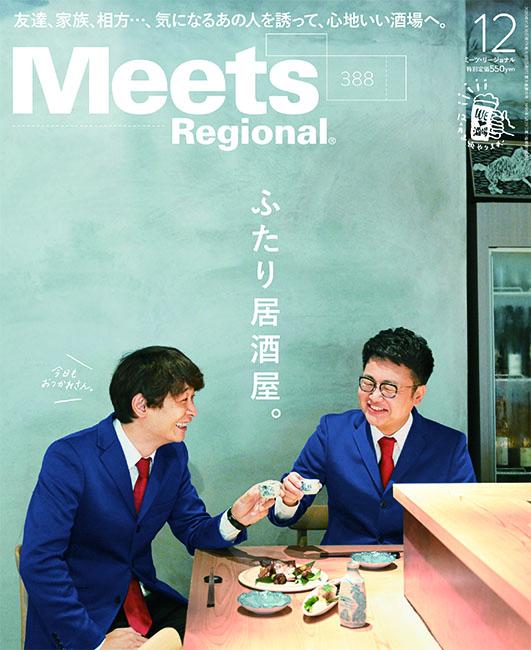 Meets Regional