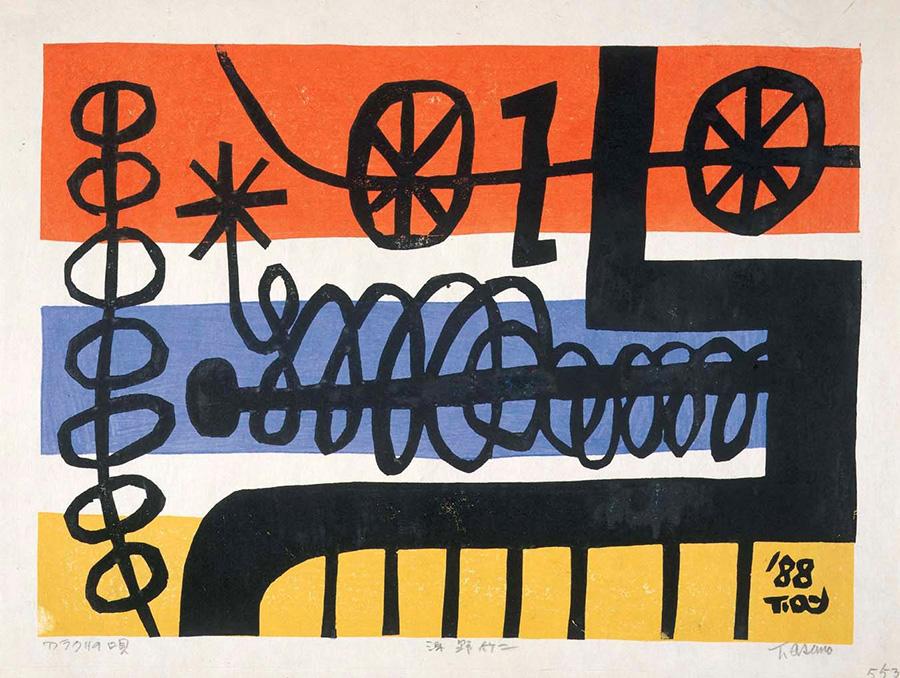《カラクリの唄》1988 年 木版, 和紙 伊丹市立美術館蔵